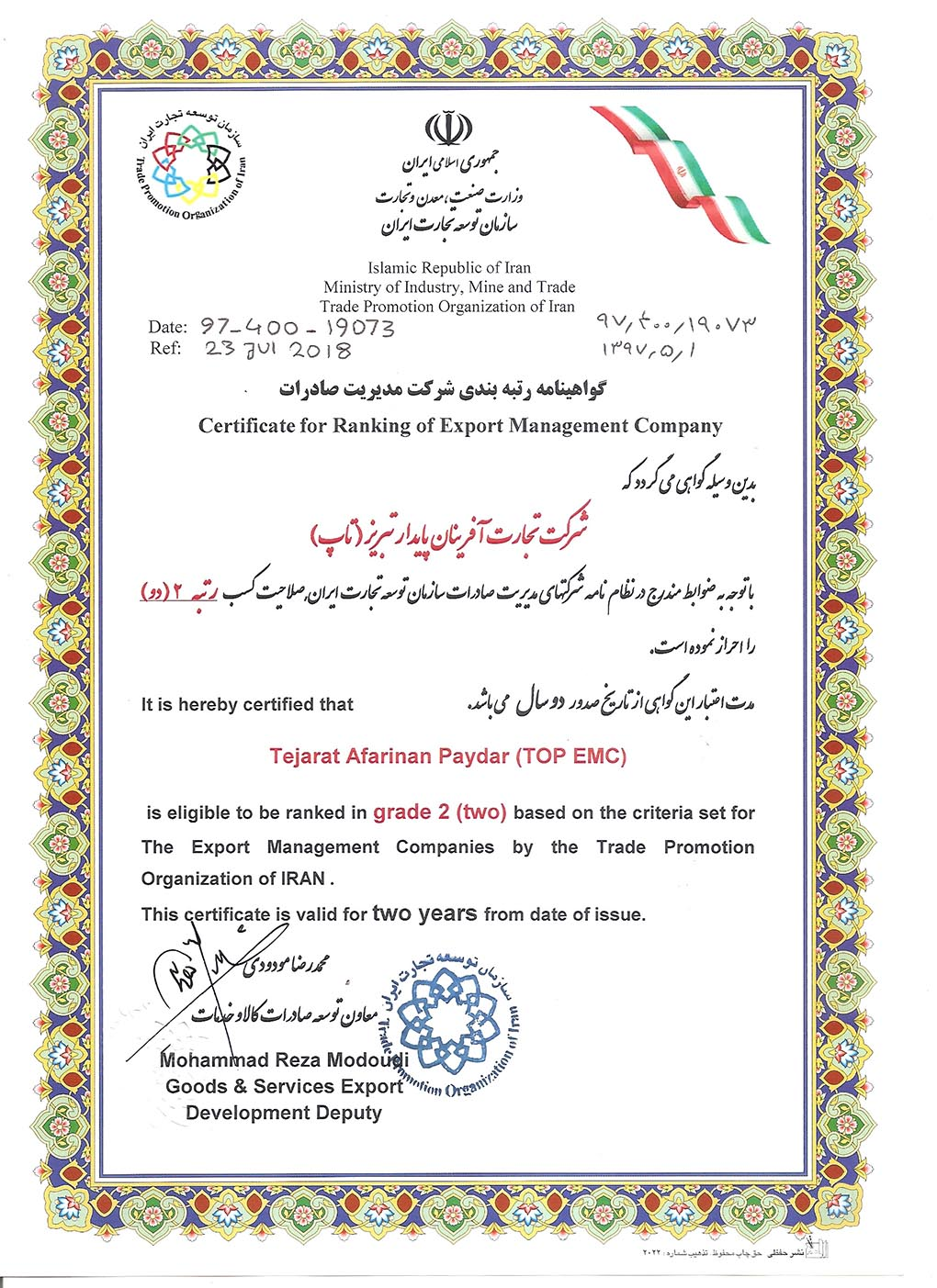 Certificate for EMC, issued by Iran Trade Promotion Organization